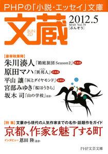 文蔵 2012.5