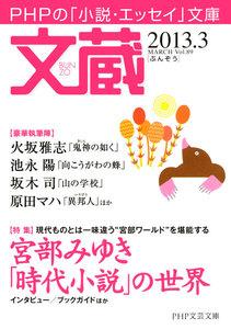 文蔵 2013.3