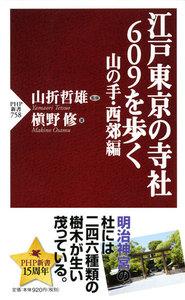 江戸東京の寺社609を歩く 山の手・西郊編 電子書籍版