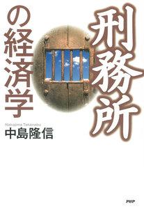 刑務所の経済学 電子書籍版