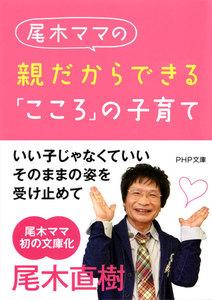 尾木ママの 親だからできる「こころ」の子育て 電子書籍版