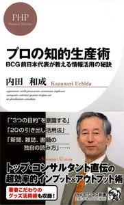 プロの知的生産術 BCG前日本代表が教える情報活用の秘訣