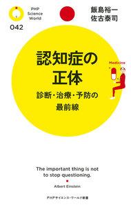 認知症の正体 診断・治療・予防の最前線 電子書籍版