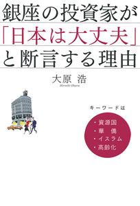 銀座の投資家が「日本は大丈夫」と断言する理由 キーワードは、資源国・華僑・イスラム・高齢化