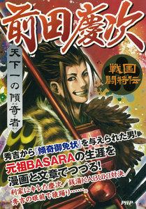 戦国闘将伝 天下一の傾奇者 前田慶次 電子書籍版