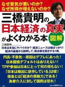 [図解]三橋貴明の「日本経済」の真実がよくわかる本 電子書籍版