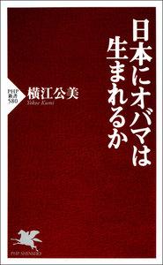 日本にオバマは生まれるか 電子書籍版
