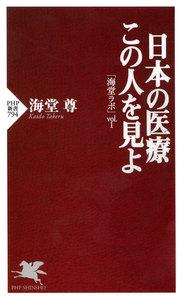 日本の医療 この人を見よ 「海堂ラボ」vol.1