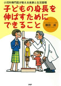 小児科専門医が教える食事と生活習慣 子どもの身長を伸ばすためにできること