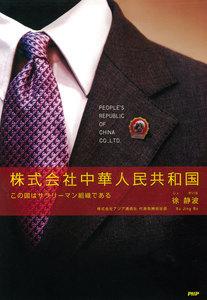 株式会社中華人民共和国 この国はサラリーマン組織である