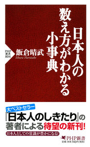 日本人の数え方がわかる小事典