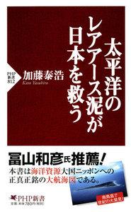 太平洋のレアアース泥が日本を救う
