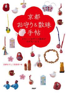 京都「お守り&数珠」手帖 かわいいお守りと数珠が必ず見つかる!
