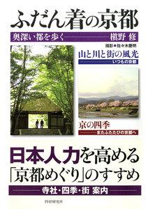 ふだん着の京都 奥深い都を歩く