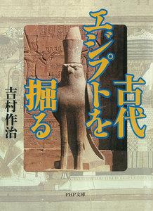古代エジプトを掘る 電子書籍版