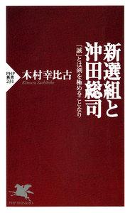 新選組と沖田総司