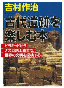古代遺跡を楽しむ本 ピラミッドからナスカ地上絵まで、世界の文明を探検する