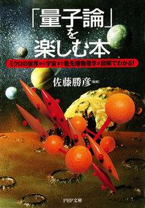 「量子論」を楽しむ本 ミクロの世界から宇宙まで最先端物理学が図解でわかる!
