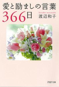 愛と励ましの言葉366日