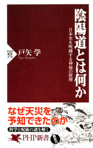 陰陽道とは何か 日本史を呪縛する神秘の原理