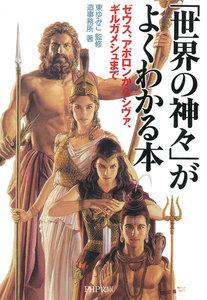 「世界の神々」がよくわかる本 ゼウス・アポロンからシヴァ、ギルガメシュまで 電子書籍版