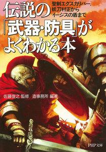 伝説の「武器・防具」がよくわかる本 聖剣エクスカリバー、妖刀村正からイージスの盾まで