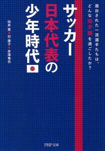 サッカー日本代表の少年時代 選出された一流選手たちは、どんな幼少期を過ごしたか?
