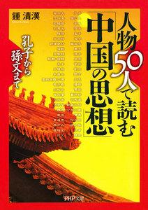 孔子から孫文まで 人物50人で読む「中国の思想」