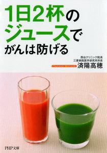 1日2杯のジュースでがんは防げる