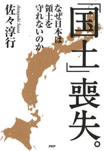 「国土」喪失。 なぜ日本は領土を守れないのか