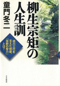 柳生宗矩の人生訓 徳川三代を支えた剣豪、「抜群の智力」とは?