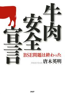 牛肉安全宣言 BSE問題は終わった