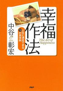 幸福作法 人生に満足できる50の具体例
