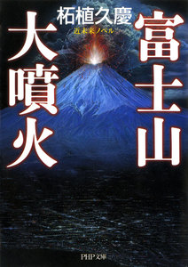 近未来ノベル 富士山大噴火