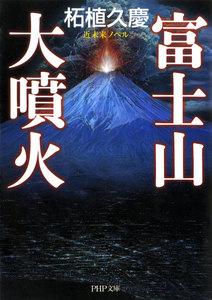 近未来ノベル 富士山大噴火 電子書籍版