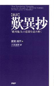 [新訳]歎異抄 「絶対他力」の思想を読み解く