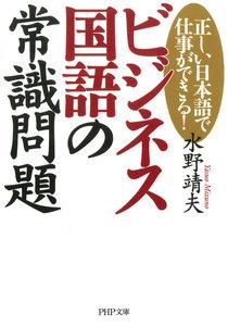 正しい日本語で仕事ができる! ビジネス国語の常識問題