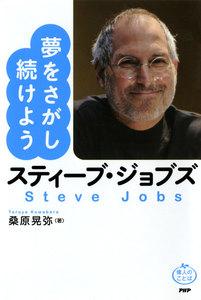 スティーブ・ジョブズ 夢をさがし続けよう