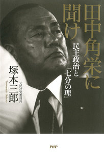 田中角栄に聞け 民主政治と「七分の理」 電子書籍版