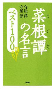 菜根譚の名言 ベスト100