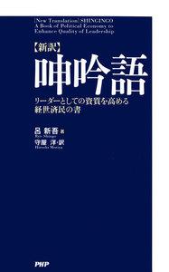 [新訳]呻吟語 リーダーとしての資質を高める経世済民の書