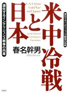 米中冷戦と日本 激化するインテリジェンス戦争の内幕