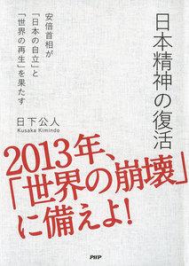 日本精神の復活 安倍首相が「日本の自立」と「世界の再生」を果たす