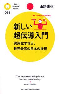 新しい超伝導入門 実用化される、世界最高の日本の技術