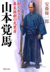 山本覚馬 知られざる幕末維新の先覚者 電子書籍版