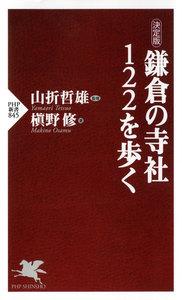 [決定版] 鎌倉の寺社122を歩く