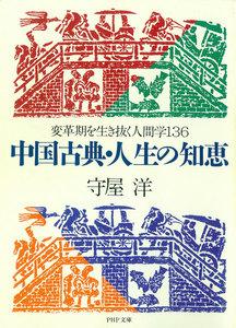中国古典・人生の知恵 変革期を生き抜く人間学136