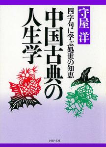 中国古典の人生学 四字句に学ぶ処世の知恵