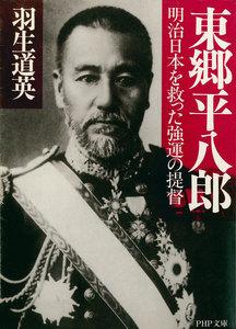 東郷平八郎 明治日本を救った強運の提督
