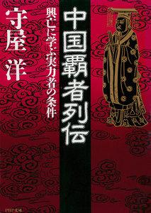 中国覇者列伝 興亡に学ぶ実力者の条件 電子書籍版